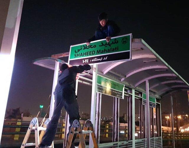اصلاح تابلوی ایستگاه اتوبوس شهید محلاتی
