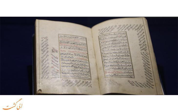 کتاب مفتاح الفلاح در مجموعه نیاوران به نمایش درآمد