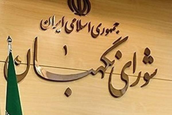 شورای نگهبان اصلاحیه مجلس درباره نظارت استصوابی را رد کرد