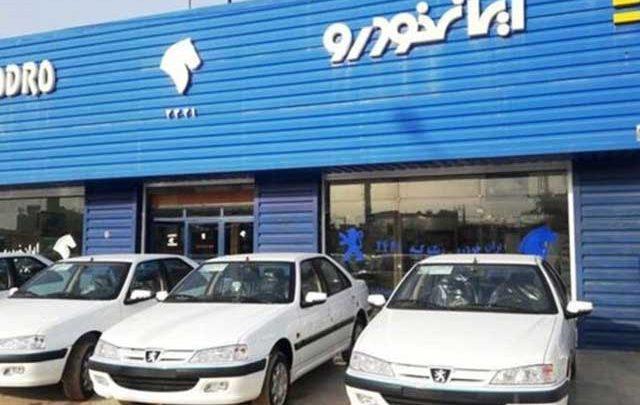 اعلام نتیجه قرعه کشی ایران خودرو ساعت 13 امروز، برندگان تا دوشنبه برای واریز وجه مهلت دارند