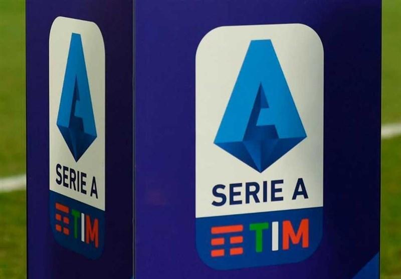 اعلام برنامه بازی های فصل جدید سری A ایتالیا