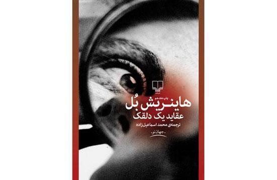 از خرید و خواندن این رمان ها پشیمان نمی شوید (3)