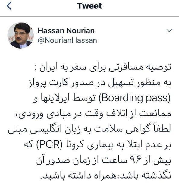توصیه مسافرتی مهم برای سفر به ایران