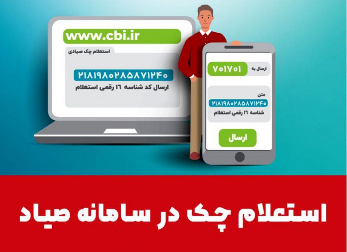 امکان استعلام آنلاین شرایط اعتباری صادرکننده چک فراهم شد