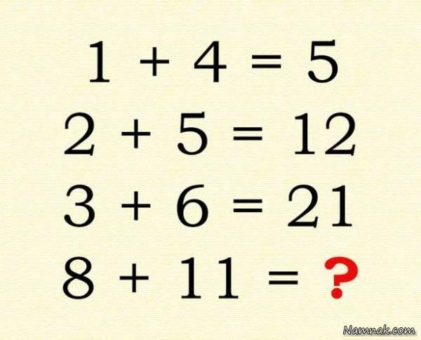 معمای جالب ریاضی