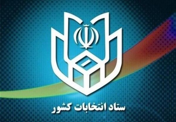 ثبت نام انتخابات شورای شهر؛ اطلاعیه شماره 9 ستاد انتخابات خبرنگاران