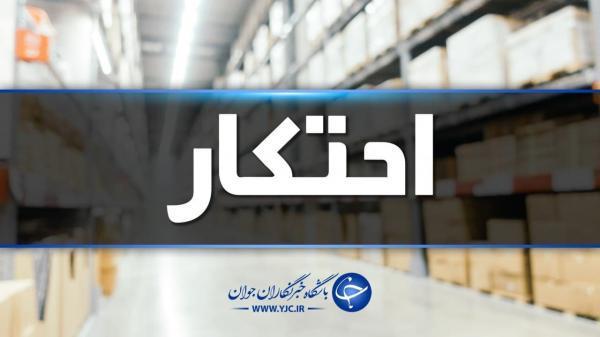احتکار میلیاردی کالا و لوازم خودرو در کرمان
