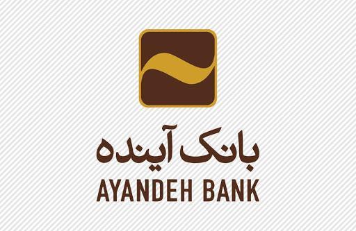 امکان احراز هویت الکترونیکی سجام در سامانه کیلید بانک آینده