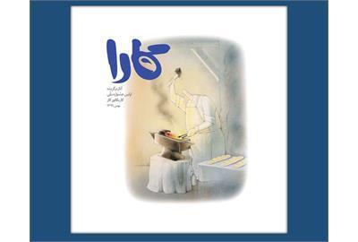 کتاب کارا ویژه آثار برگزیده اولین جشنواره ملی کاریکاتور کار منتشر شد