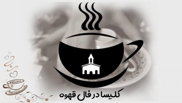 تعبیر و تفسیر کلیسا در فال قهوه