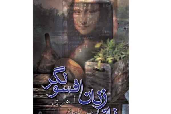 نان زنان افسونگر به چاپ سوم رسید