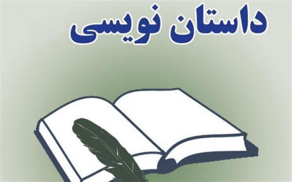 برگزاری دوره آموزشی مقدماتی و پیشرفته داستان نویسی در فرهنگسرای سرو