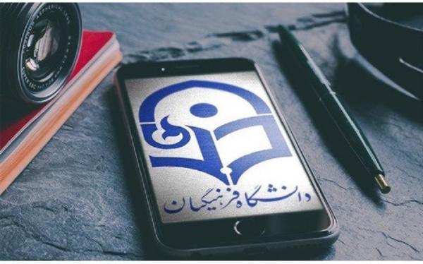 اعلام زمان ثبت نام غیرحضوری دانشگاه فرهنگیان